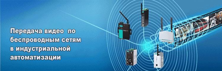 Высокая пропускная способность беспроводных решений Moxa обеспечивает надежную передачу  видео по беспроводным сетям
