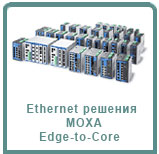 "����-����: ""�������������� Ethernet ������� MOXA Edge-to-Core"""
